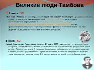 Великие люди Тамбова 1 ответ: 1903 12 апреля 1903 года в Тамбове родился Анд