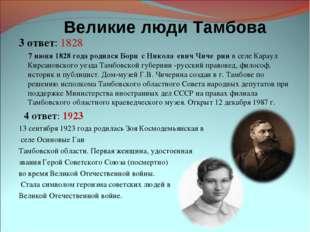 Великие люди Тамбова 3 ответ: 1828 7 июня 1828 года родился Бори́с Никола́ев