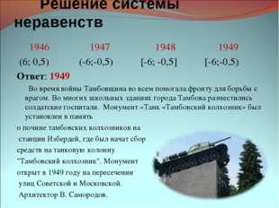 Решение системы неравенств 1946 1947 1948 1949 (6; 0,5) (-6;-0,5) [-6; -0,5]