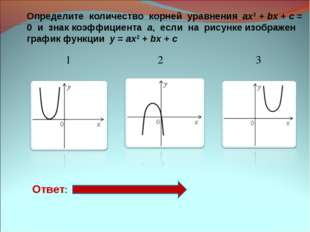 Определите количество корней уравнения ах2 + bx + c = 0 и знак коэффициента а