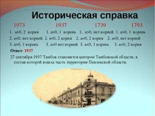 Историческая справка 1973 1937 1739 1793 1. а>0, 2 корня 1. а>0, 1 корень 1.