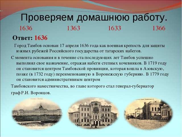 Проверяем домашнюю работу. 1636 1363 1633 1366 Ответ: 1636 Город Тамбов осно...