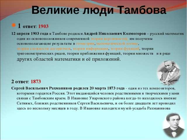 Великие люди Тамбова 1 ответ: 1903 12 апреля 1903 года в Тамбове родился Анд...