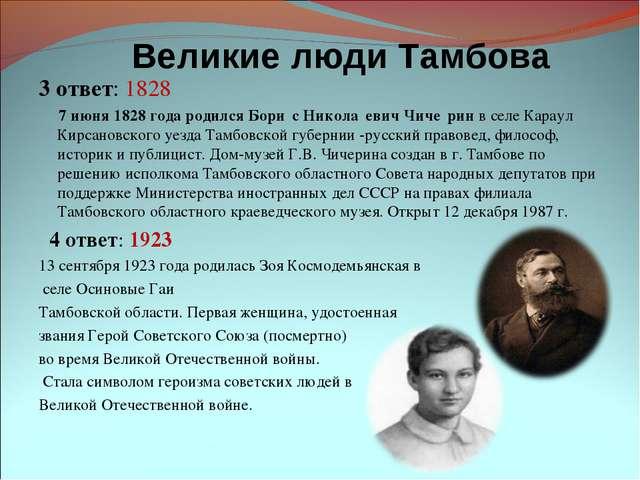 Великие люди Тамбова 3 ответ: 1828 7 июня 1828 года родился Бори́с Никола́ев...