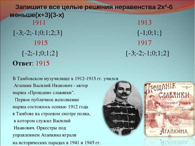 Запишите все целые решения неравенства 2х²-6 меньше(х+3)(3-х) 1911 1913 {-3;...