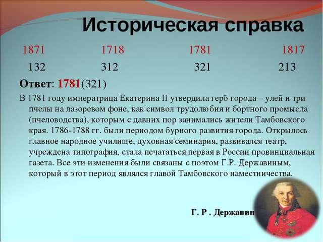 Историческая справка 1871 1718 1781 1817 132 312 321 213 Ответ: 1781(321) В...