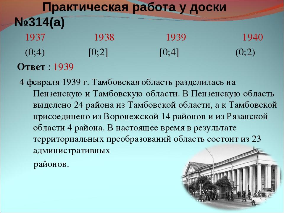 Практическая работа у доски №314(а) 1937 1938 1939 1940 (0;4) [0;2] [0;4] (0...