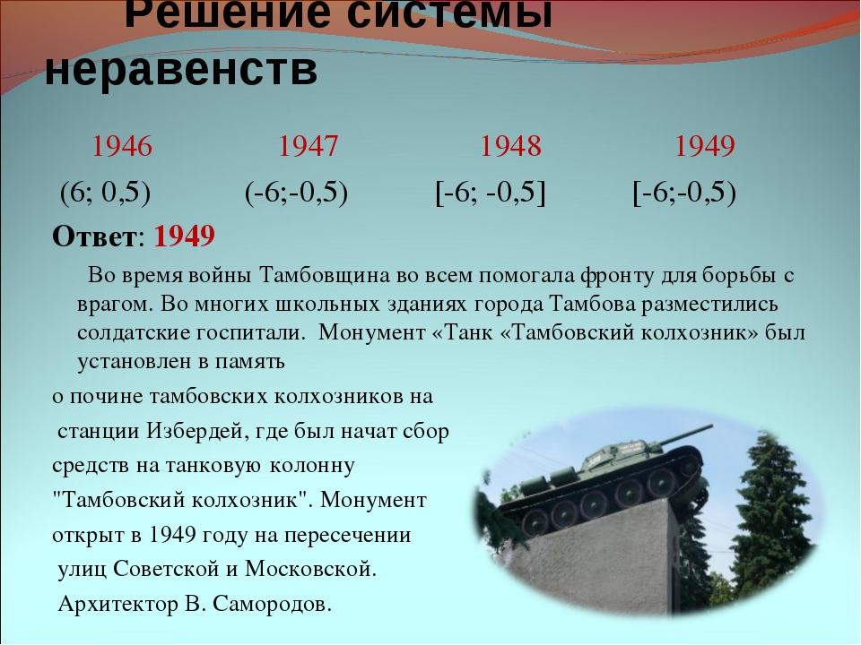 Решение системы неравенств 1946 1947 1948 1949 (6; 0,5) (-6;-0,5) [-6; -0,5]...