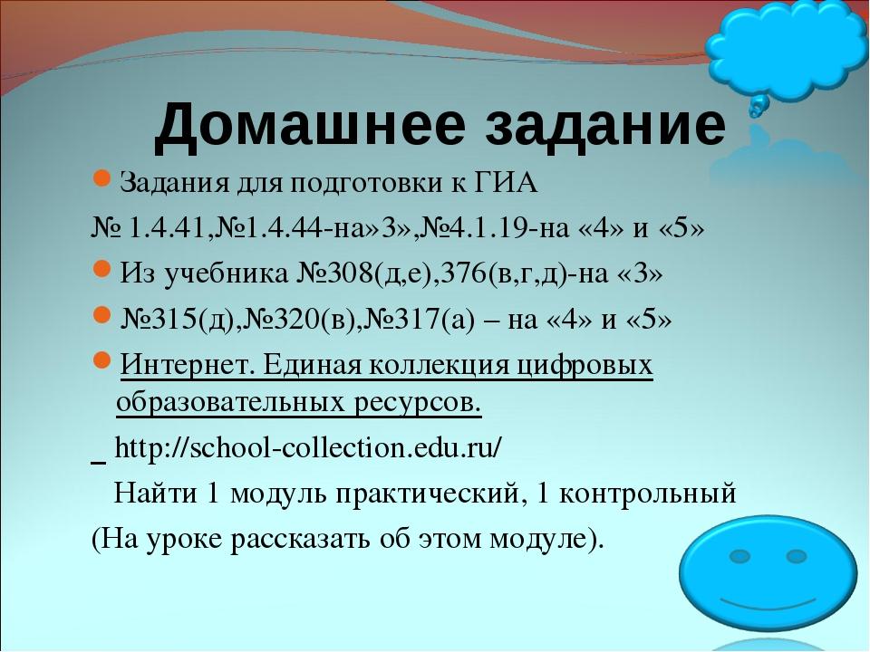 Домашнее задание Задания для подготовки к ГИА № 1.4.41,№1.4.44-на»3»,№4.1.19...