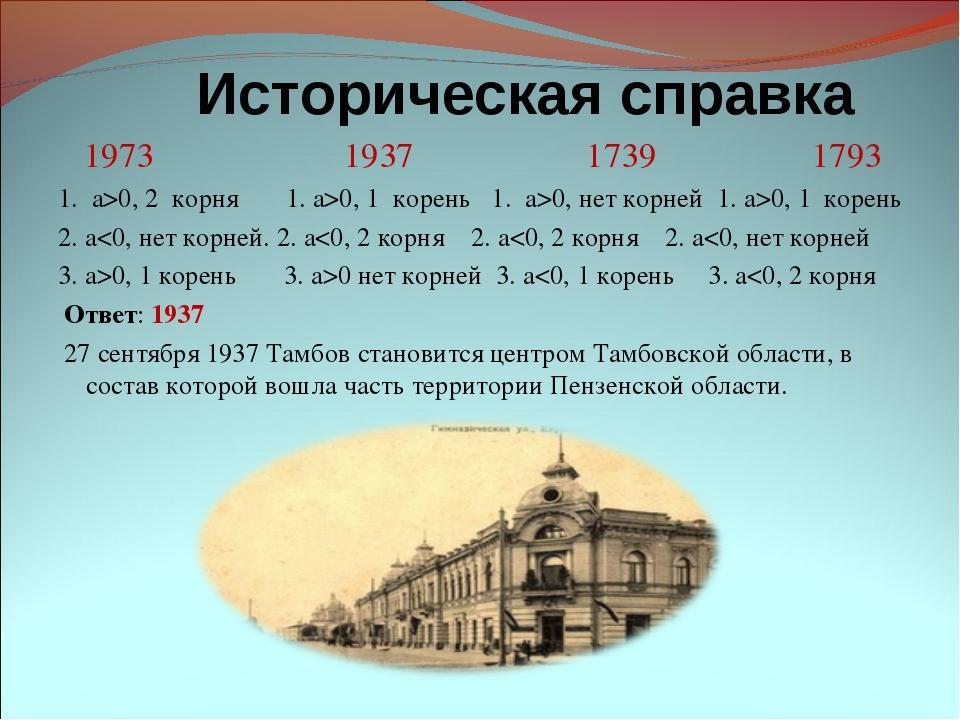 Историческая справка 1973 1937 1739 1793 1. а>0, 2 корня 1. а>0, 1 корень 1....