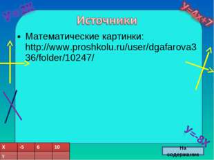 Математические картинки: http://www.proshkolu.ru/user/dgafarova336/folder/102