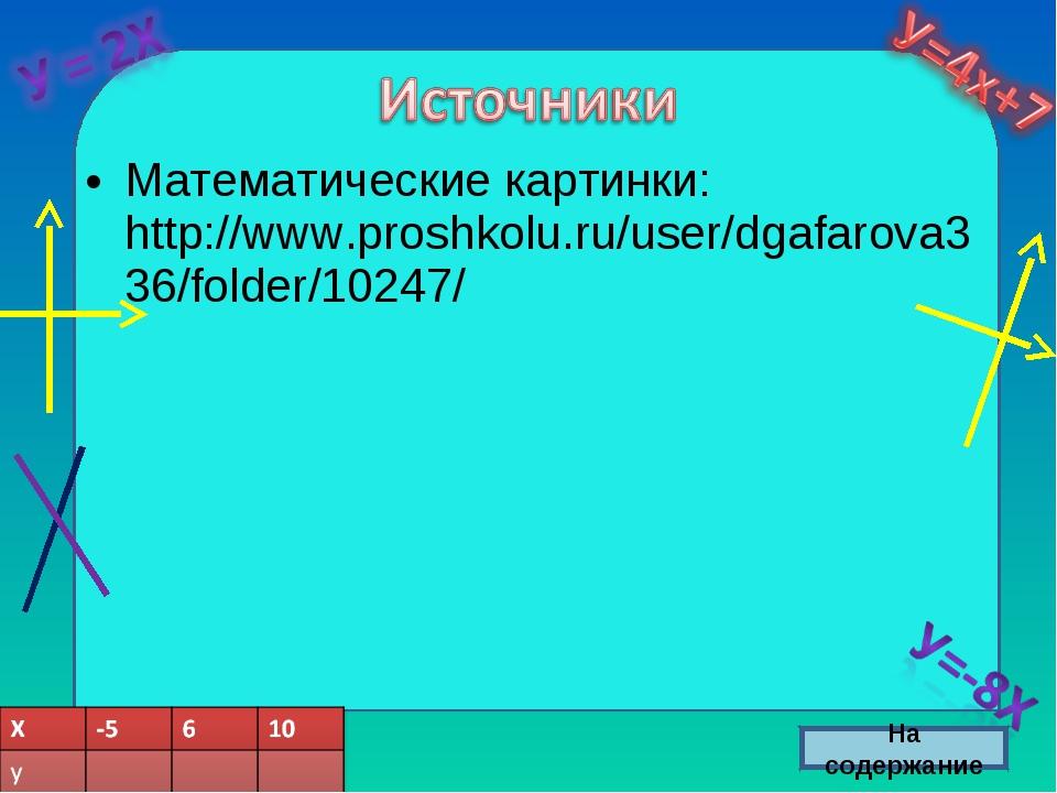 Математические картинки: http://www.proshkolu.ru/user/dgafarova336/folder/102...
