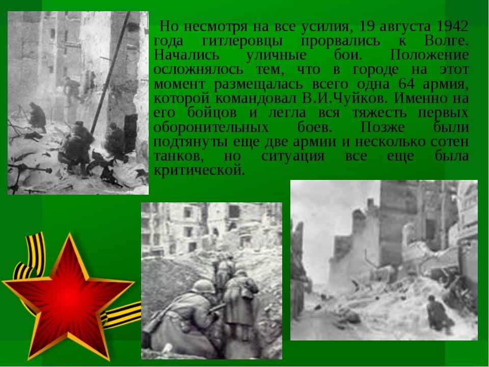 Но несмотря на все усилия, 19 августа 1942 года гитлеровцы прорвались к Волг...