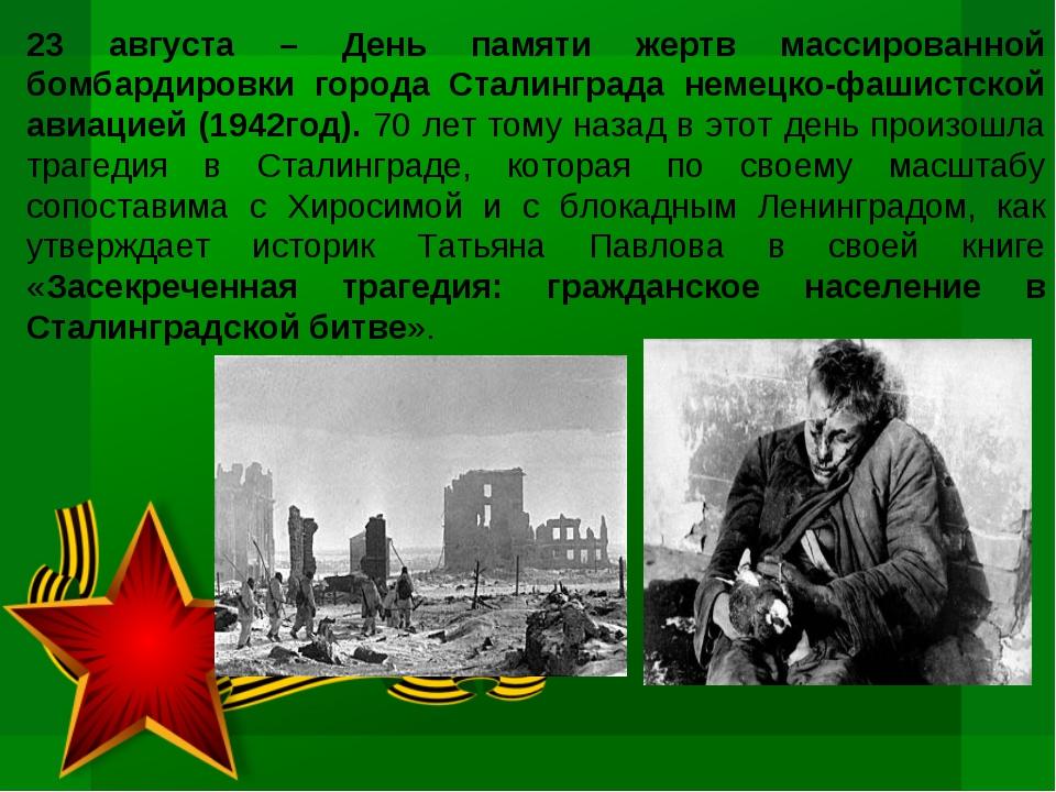 23 августа – День памяти жертв массированной бомбардировки города Сталинграда...