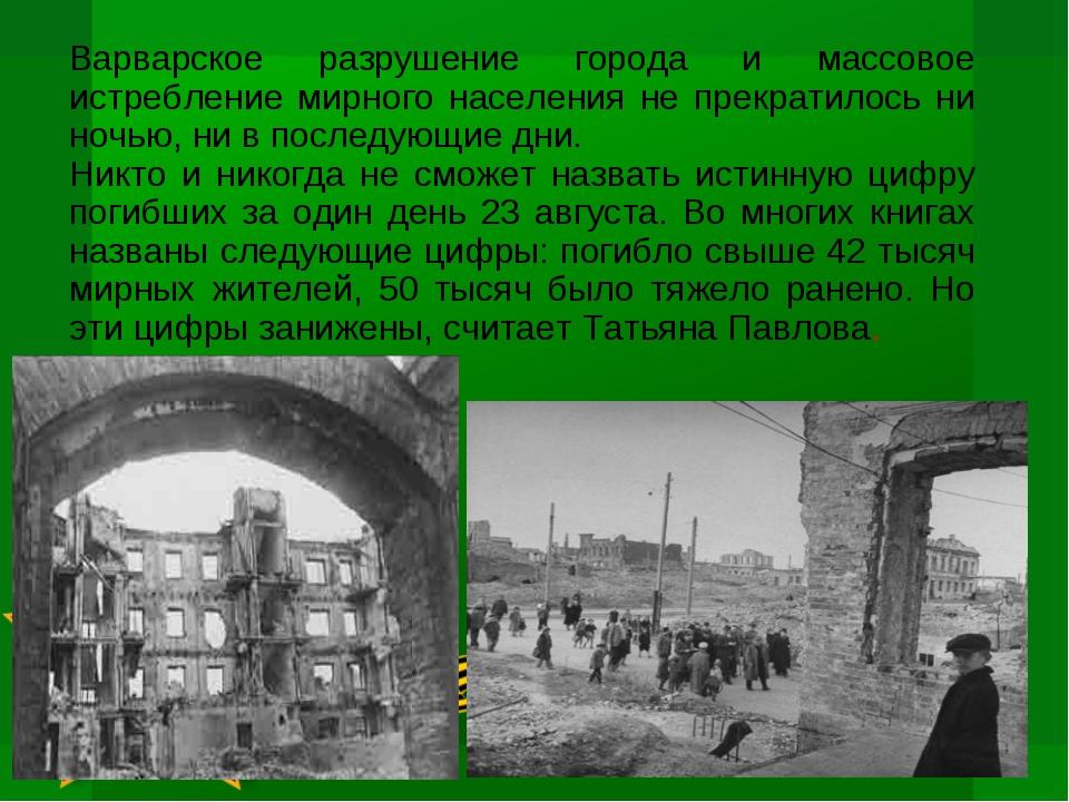 Варварское разрушение города и массовое истребление мирного населения не пре...
