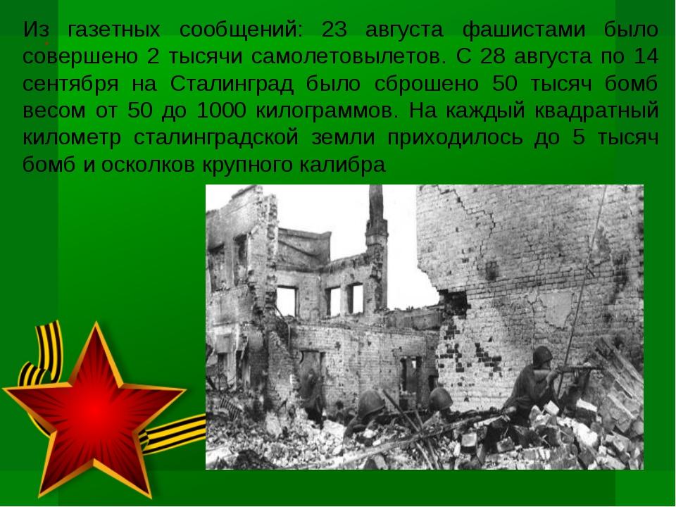 . Из газетных сообщений: 23 августа фашистами было совершено 2 тысячи самоле...