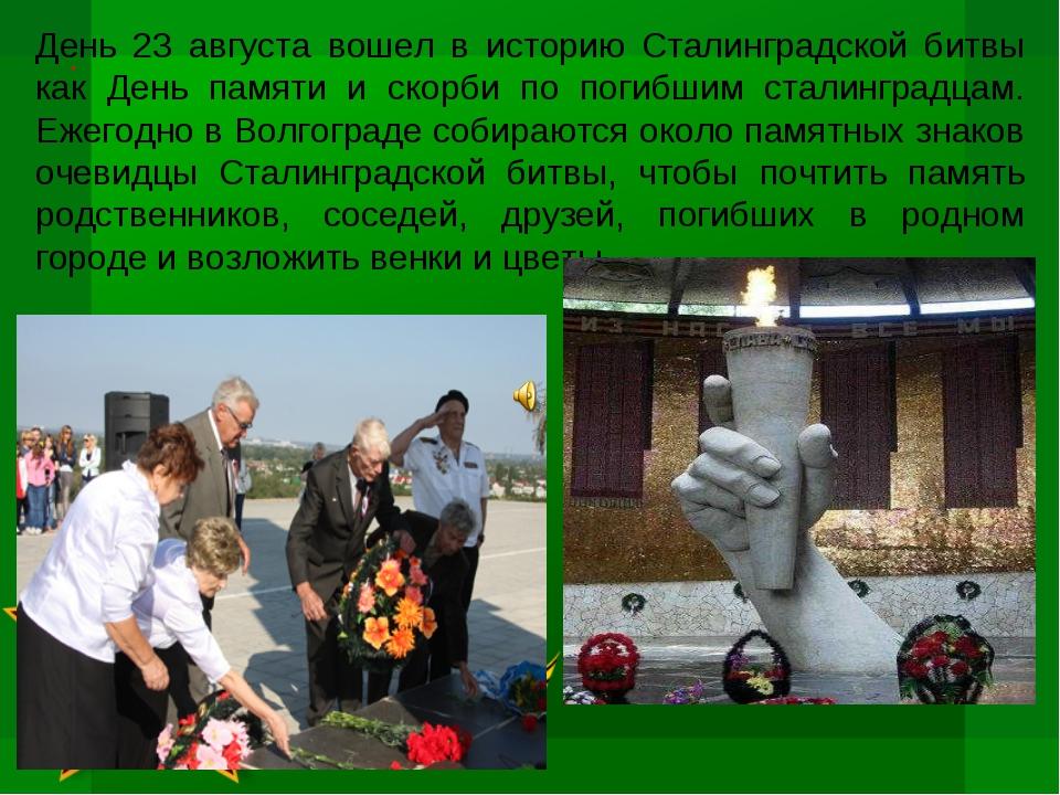 . День 23 августа вошел в историю Сталинградской битвы как День памяти и ско...