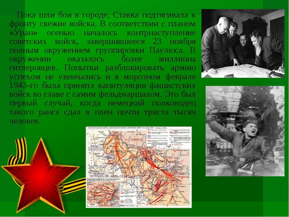 Пока шли бои в городе, Ставка подтягивала к фронту свежие войска. В соответс...