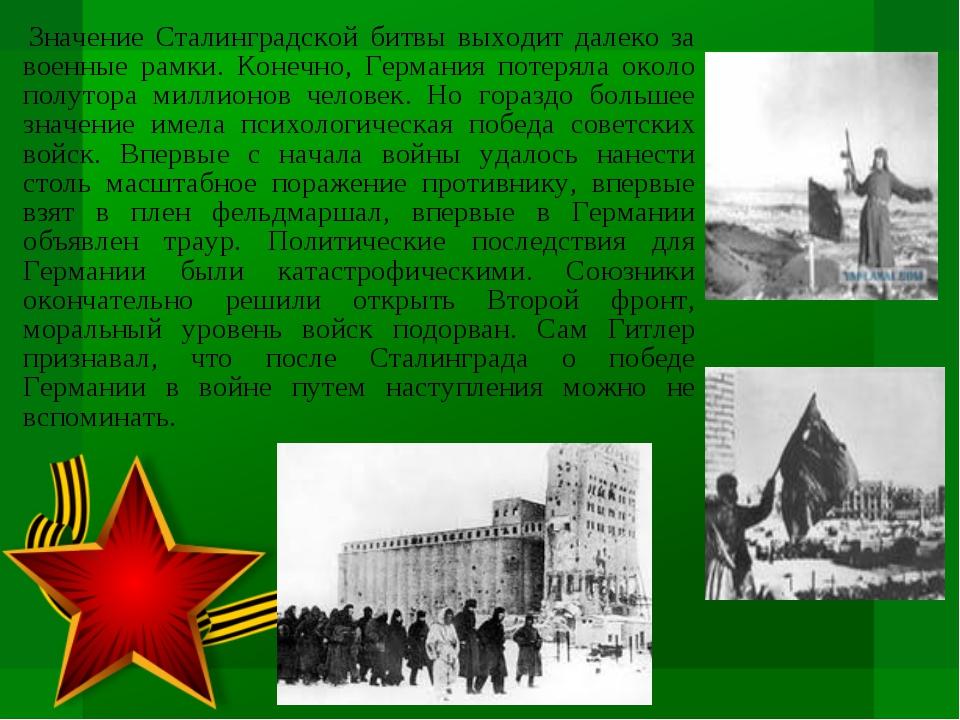 Значение Сталинградской битвы выходит далеко за военные рамки. Конечно, Герм...