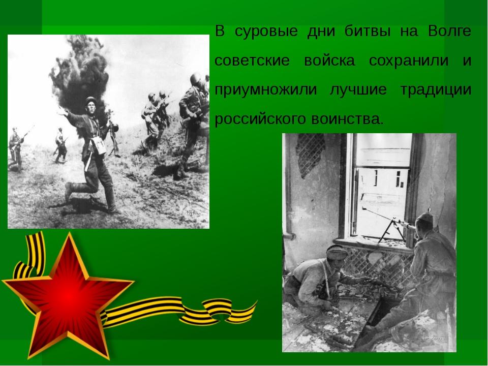 В суровые дни битвы на Волге советские войска сохранили и приумножили лучшие...