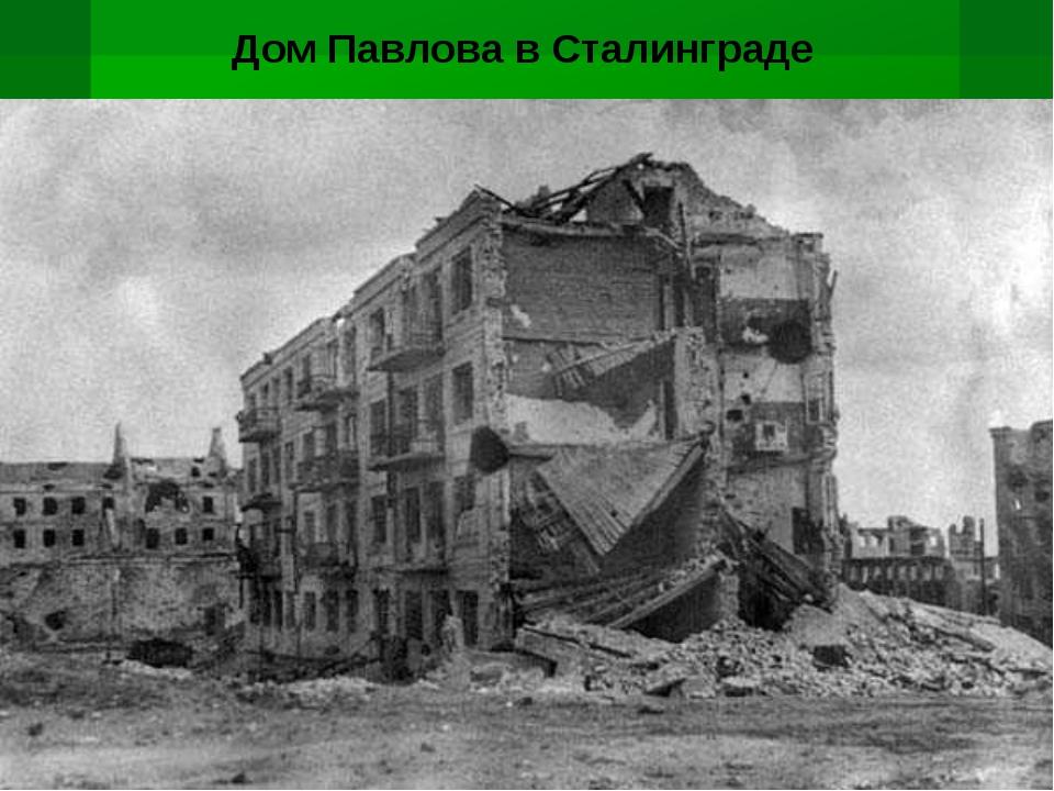 Дом Павлова в Сталинграде