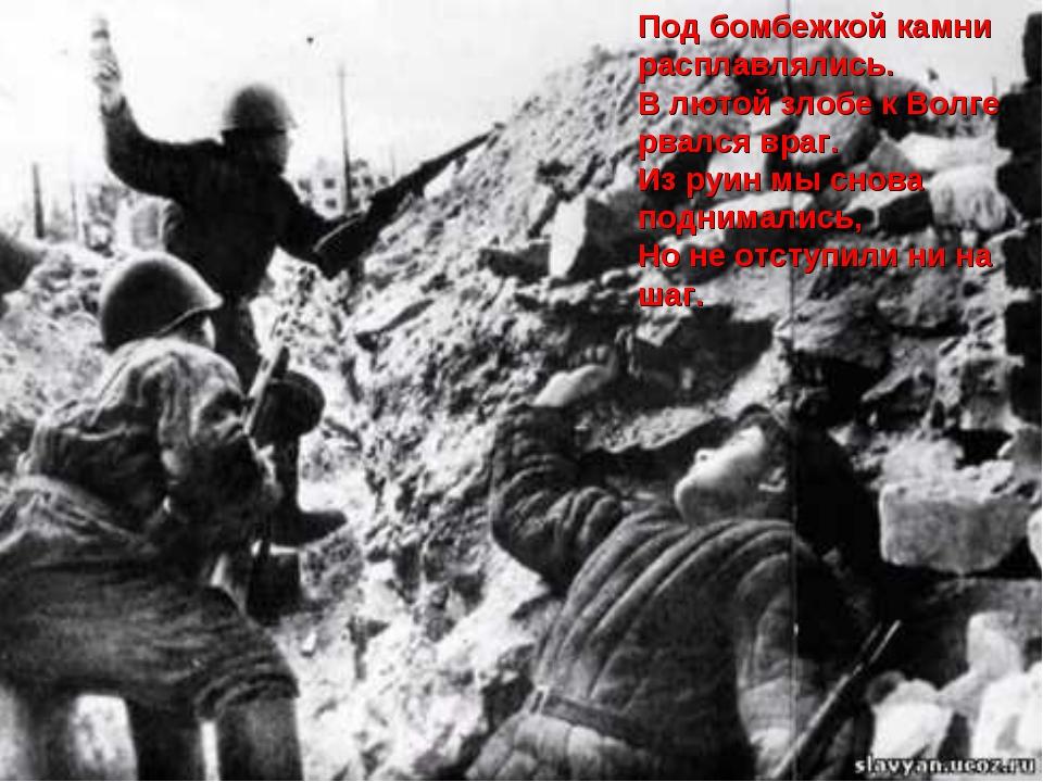 Под бомбежкой камни расплавлялись. В лютой злобе к Волге рвался враг. Из руин...