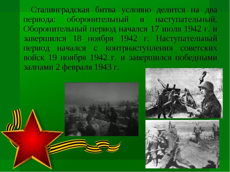 Сталинградская битва условно делится на два периода: оборонительный и наступ...