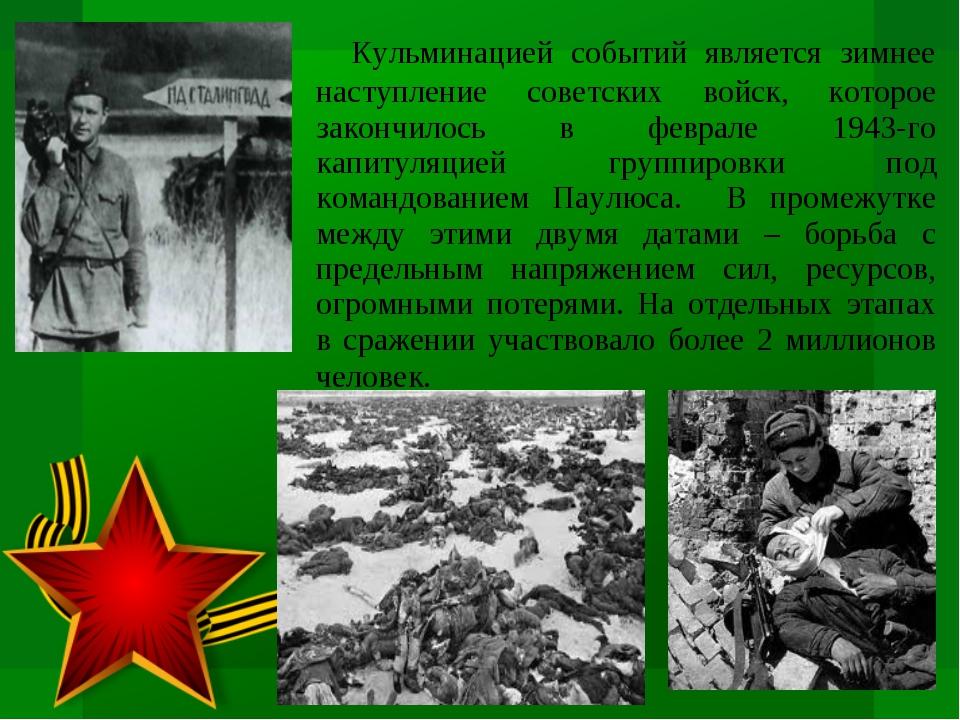 Кульминацией событий является зимнее наступление советских войск, которое за...