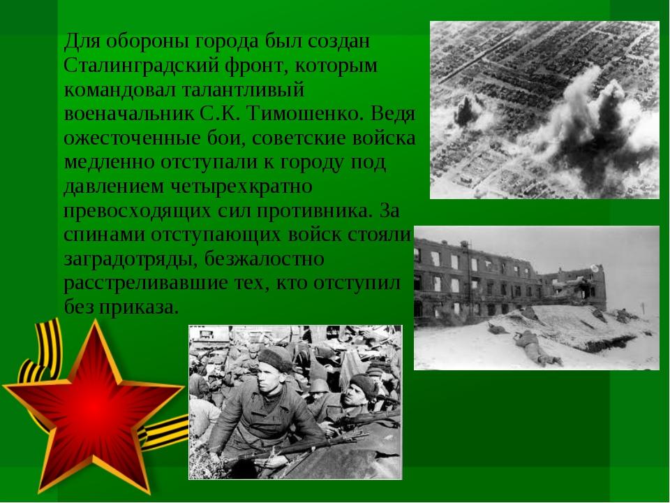 Для обороны города был создан Сталинградский фронт, которым командовал талан...