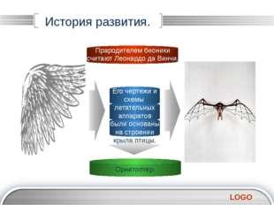 История развития. Его чертежи и схемы летательных аппаратов были основаны на