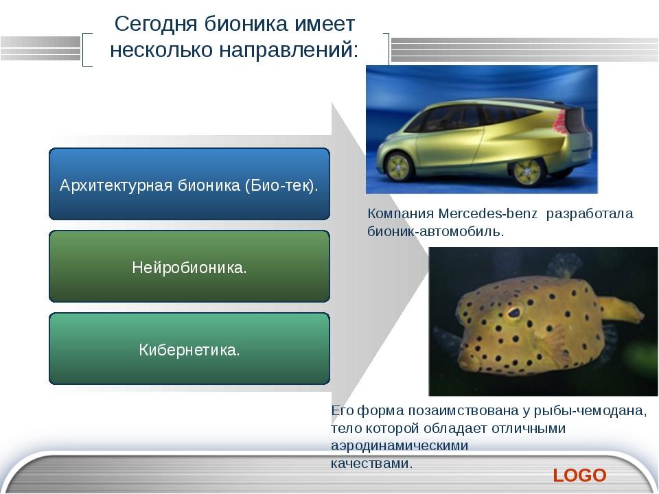 Сегодня бионика имеет несколько направлений: Архитектурная бионика (Био-тек)....