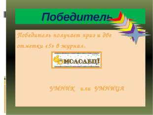 Победитель Победитель получает приз и две отметки «5» в журнал. УМНИК или УМ
