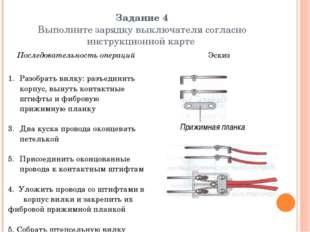 Задание 4 Выполните зарядку выключателя согласно инструкционной карте Прижимн