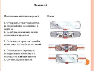 Присоединение шнура к выключателю Задание 5 Последовательность операций Эски