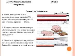 Последовательность операций Эскиз Зачистка проводов 1. Взять два одножильных