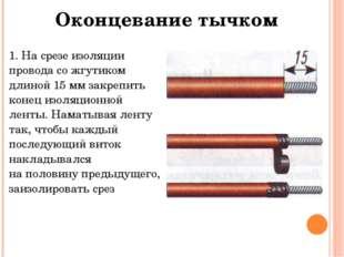 Оконцеваниетычком 1. На срезе изоляции провода со жгутиком длиной 15 мм закре