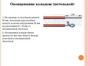 Оконцеваниекольцом (петелькой) 1. На проводе со жгутиком длиной 35 мм, исполь