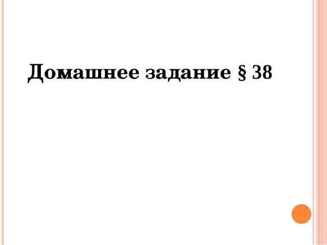 Домашнее задание § 38