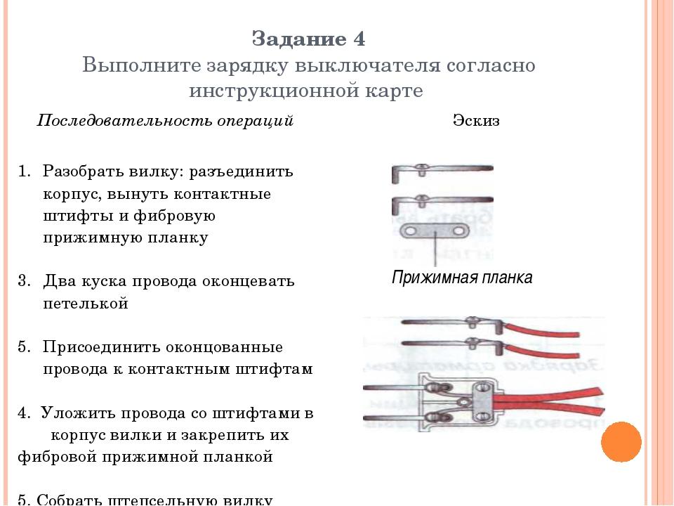 Задание 4 Выполните зарядку выключателя согласно инструкционной карте Прижимн...