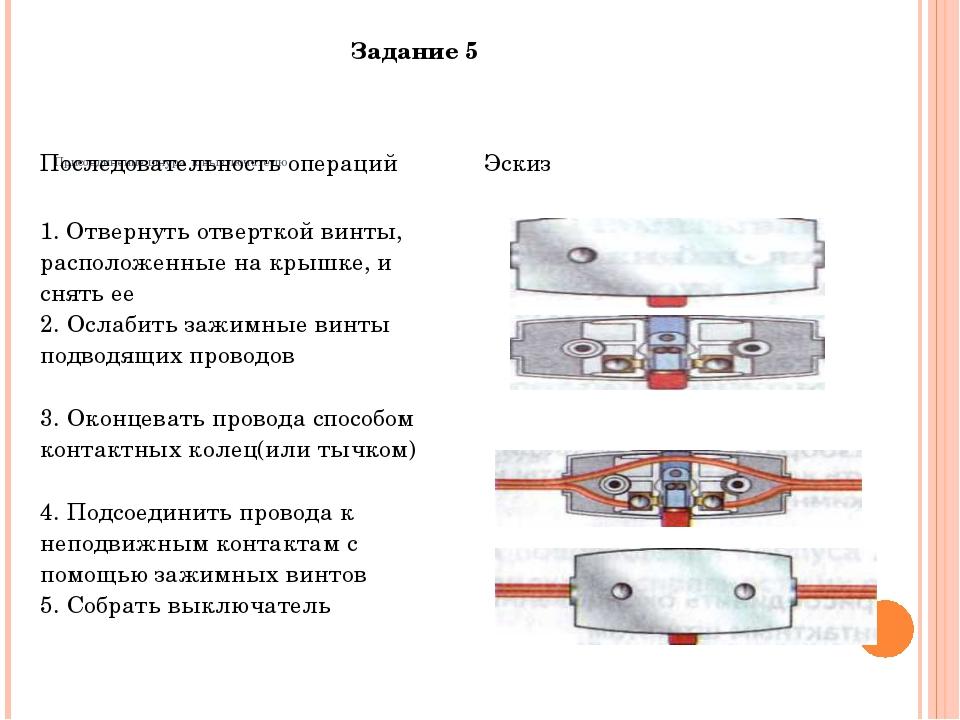 Присоединение шнура к выключателю Задание 5 Последовательность операций Эски...