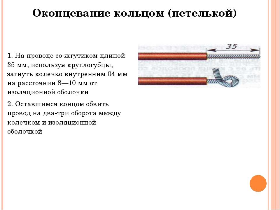 Оконцеваниекольцом (петелькой) 1. На проводе со жгутиком длиной 35 мм, исполь...