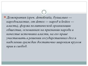 Демократия (греч. dеmokratía, буквально — народовластие, от dеmos — народ и k