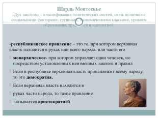 Шарль Монтескье «Дух законов» – классификация политических систем, связь поли
