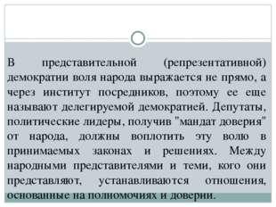В представительной (репрезентативной) демократии воля народа выражается не пр