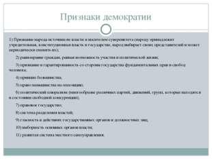 Признаки демократии 1) Признание народа источником власти и носителем суверен