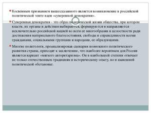 Косвенным признанием вышесказанного является возникновение в российской полит