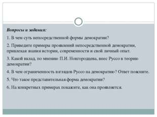 Вопросы и задания: 1. В чем суть непосредственной формы демократии? 2. Привед