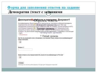 Форма для заполнения ответов на заданиеДемократия (текст с заданиями
