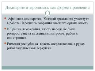 Демократия зародилась как форма правления Афинская демократия- Каждый граждан