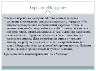 Геродот «История» Устами персидского сатрапа Метабаза высказывается сомнение